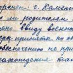 AINULT MEIE MAAS: Venemaa avarustest leiti uusi andmeid sõja ajal kadunud saarlastest! – meiemaa.ee